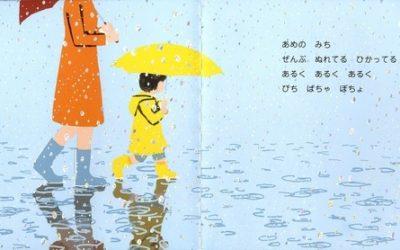 もうすぐ梅雨。「雨」の日の読み聞かせにおススメの本です。