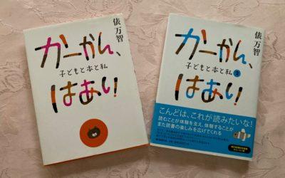 俵万智さんの「かーかん、はあい 子どもと本と私」から